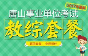 唐山事业单位教综套餐