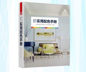室内设计-实用配色手册