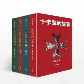 十字军的故事(全四册) 盐野七生 著