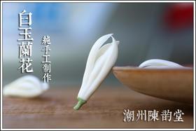 【白玉兰】高温陶瓷手工制作【3朵】