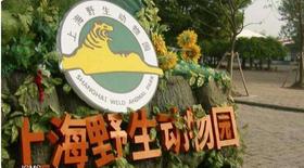 10/21上海野生动物园1日游,昆山论坛带给您一场动物狂欢(2)!