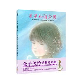 《太阳,雨》《梨核儿》《星星和蒲公英》——金子美玲童谣诗集选,让孩子感受美、表达美
