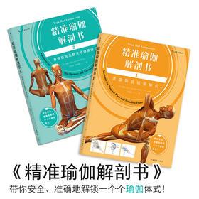 精准瑜伽解剖书(1+2)