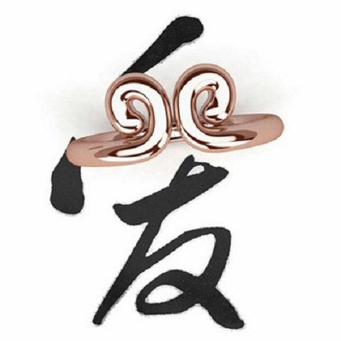 李剑叶爱你五百年戒指-永恒版 结婚情侣对戒 紧箍咒七夕礼物【F】