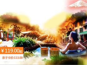 【¥119抢购冠景温泉+海鲜自助餐】五星冠景放大招了!抢购1大1小冠景温泉超值套餐,周末不加价!
