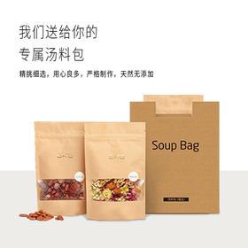 SKG养生壶专属汤料包、花茶包 | 营养搭配,一周滋补(赠品,单拍不发货)