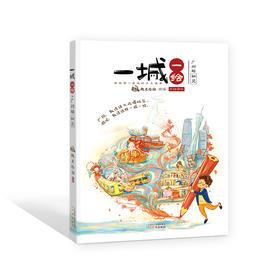 【一城一绘之广州站手绘游记】绘本