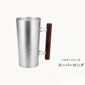 【丝】锡制超长酒杯