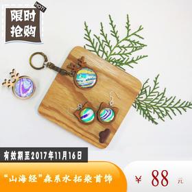 """""""山海经""""森系水拓染首饰"""