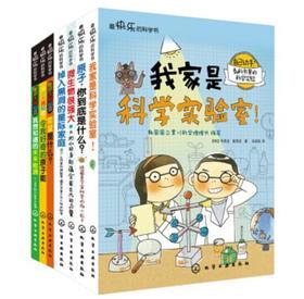 最快乐的科学书(全套共7册)