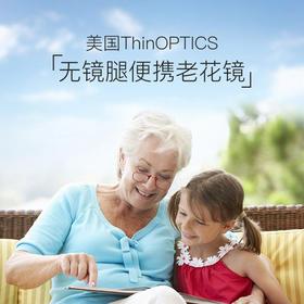 美国ThinOPTICS无镜腿便携老花镜 轻薄易携带|佩戴稳定|耐弯折