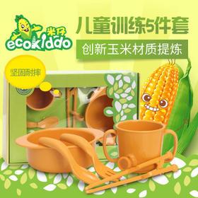 米仔儿童玉米餐具宝宝辅食碗婴儿勺子吃饭学习筷防摔训练套装五件套美国进口