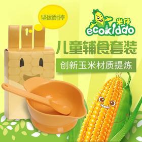 美国进口米仔玉米儿童餐具辅食套装婴儿 宝宝饭碗套装学吃餐具PLA