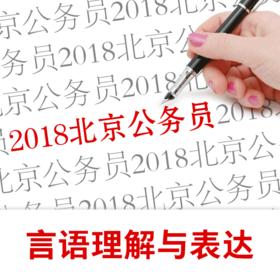 2018年北京公务员考试-言语理解与表达