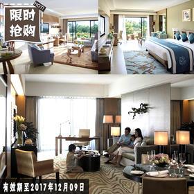 【限时抢购】深圳/东莞观澜湖度假酒店-高级尊尚套房(一房一厅)