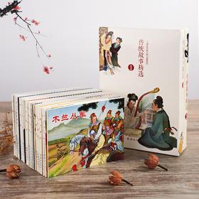 《传统故事连环画》| 原汁原味中国绘本,里程碑式经典之作