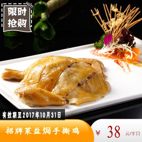 骏豪轩中餐厅招牌菜 盐焗手撕鸡