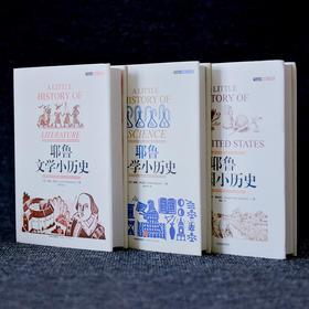 耶鲁小历史(套装3册):文学+科学+美国