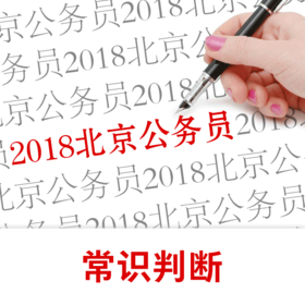 2018年北京公务员考试-常识判断
