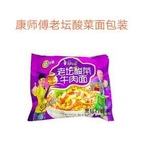 【果果生鲜】包装康师傅老坛酸菜牛肉面 一包装