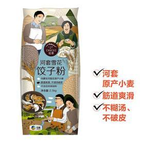 中粮初萃 河套雪花饺子粉 2.5kg