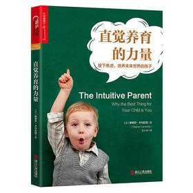 【湛庐文化】 直觉养育的力量:放下焦虑,培养未来世界的孩子