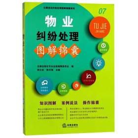 《物业纠纷处理图解锦囊》2017年8月出版畅销新书,零售价9折,VIP8折