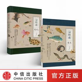 【现货包邮】海错图笔记套装2册