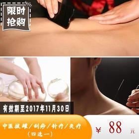 【观澜湖水疗】中医拔罐/刮痧/针疗/灸疗(四选一)