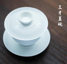 甜白瓷 | 三才盖碗套装