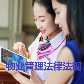 DZ-503  中国物业及相关法律法规大全--福建厦门(word210页)VIP会员1元