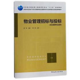 物业管理招标与投标  畅销书籍九折优惠 会员八折优惠