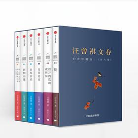 汪曾祺文存(6册套装):徙+迟开的玫瑰或胡闹+昆明的雨+自得其乐+两栖杂述+明儿到北京城的垃圾堆上看放风筝去