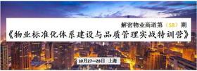 上海班(10月27-28日):物业标准化体系建设与品质管理实战特训营