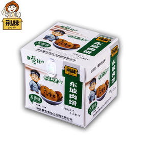 C128g盒装东坡肉饼(五香味)