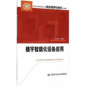 楼宇智能化设备应用  畅销书籍九折优惠会员八折优惠