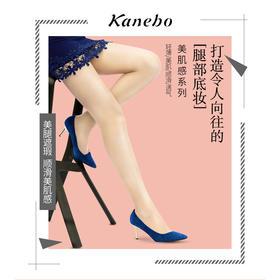 """日本原装进口 Kanebo 佳丽宝美肌感连裤袜(单双装)!丝袜中的化妆品,能穿的""""粉底""""!修正肤色、美腿塑型,还能消除浮肿、减轻腿部疲劳!"""