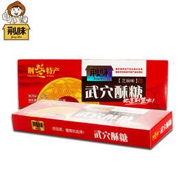 C300g盒装武穴酥糖(芝麻味)