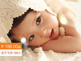 漂亮宝贝儿童摄影秋季团购低至198元!送精美水晶相册+mv手机微相册