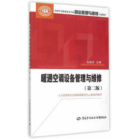暖通空调设备管理与维修(第二版) 畅销书籍九折优惠 会员八折优惠
