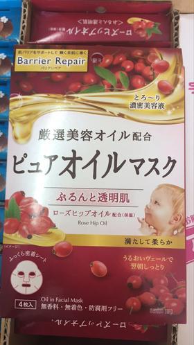 曼丹红色4片装  果冻透明肌肤