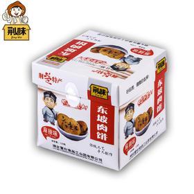 C128g盒装东坡肉饼(麻辣味)