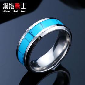 锈钢镶绿松石戒指 简约男女指环