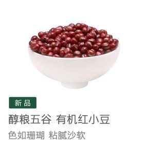 【妈网优选】有机红小豆800g 红豆杂粮 红小豆红豆薏米粥原料东北有机五谷杂粮