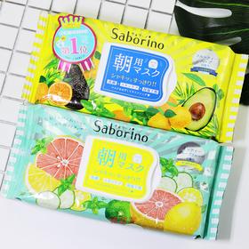 【日本直采】日本 Saborino 60秒懒人早安面膜醒肤清洁滋养保湿 32枚