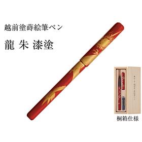 【龙】莳绘毛笔 越前涂奈良笔