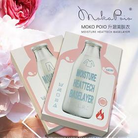 【保温 抑菌】日本黑科技 Moko Poio/莫可佩尔 新版美肤保湿衣 嫩肤  保暖