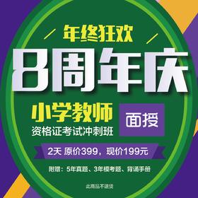 2017年青海教师资格证(小学)笔试冲刺课程 (面授)   10月28日开课