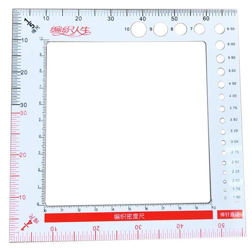 毛衣密度尺 编织人生定制 测量编织密度和针号 有视频使用方法 商品图4