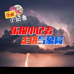 乐报小记者·走进气象局 第2期